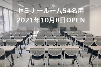 新宿貸し会議室オープン予定